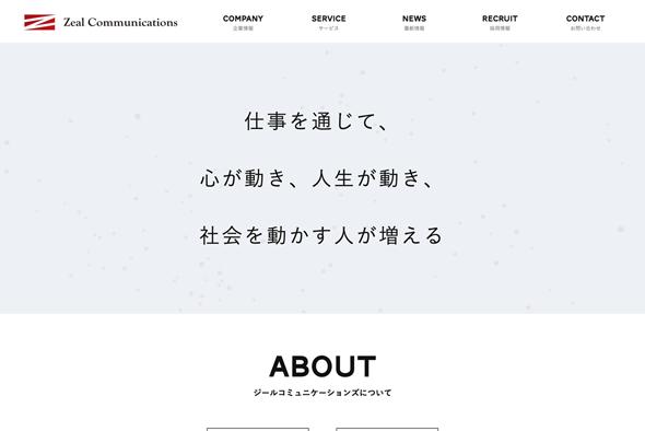 株式会社ジールコミュニケーションズ コーポレートサイト