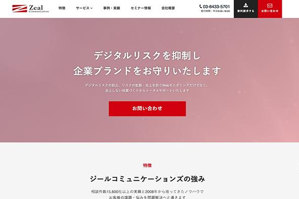 株式会社ジールコミュニケーションズ サービスサイト